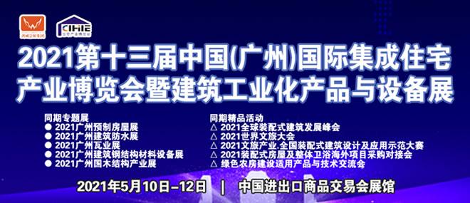 2021广州住博会.jpg