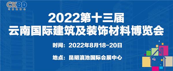 2022.8.18云南建博会1110x460.jpg