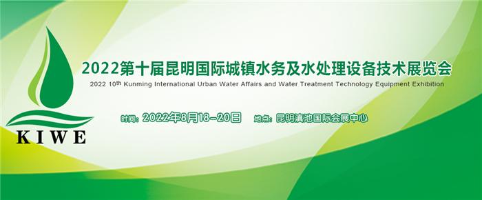 2022.8.18昆明城建会1110x460.jpg