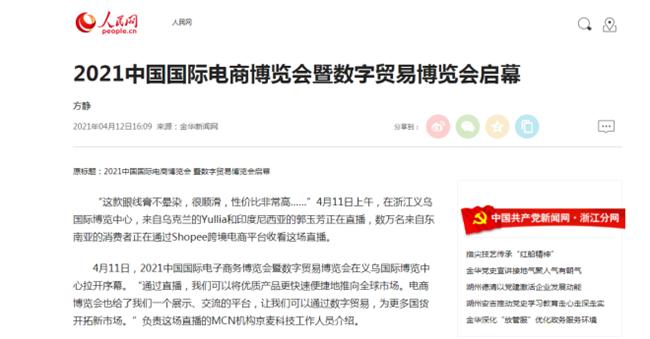 总函2022第12届中国国际电子商务博览会邀请函94.png