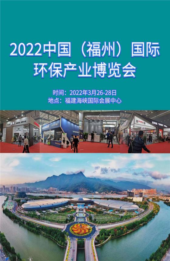 1_2022中国(福州)环保博览会邀请函0.png